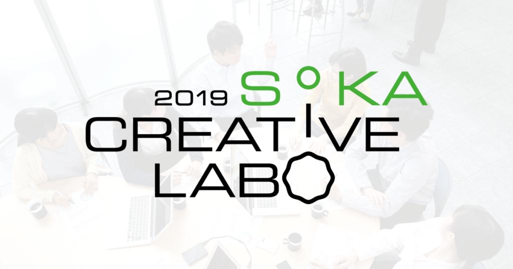 「SOKA CREATIVE LAB(草加クリエイティブ・ラボ)」とは?